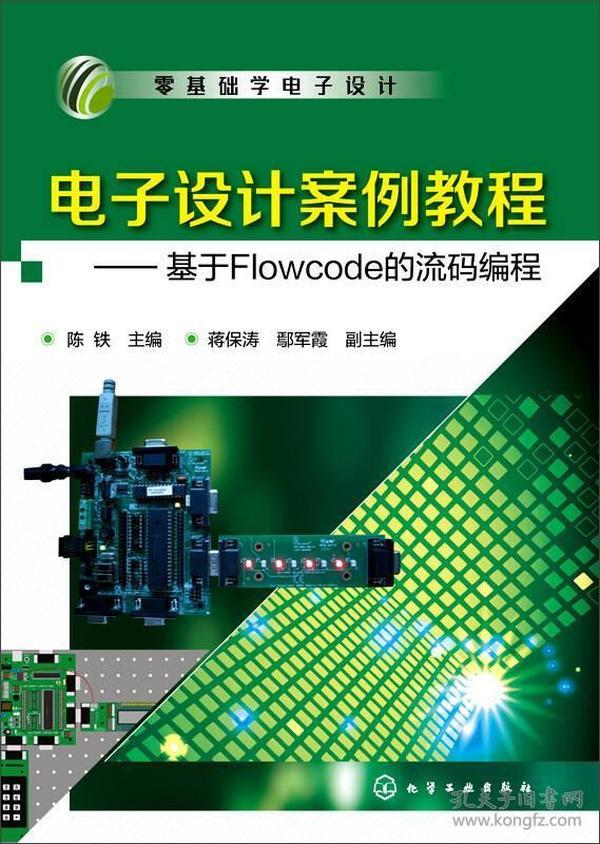 电子设计案例教程:基于Flowcode的流码编程