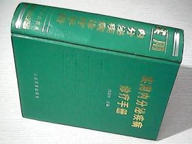 实用内分泌疾病诊疗手册
