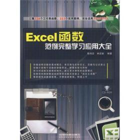 Excel函數范例完整學習應用大全