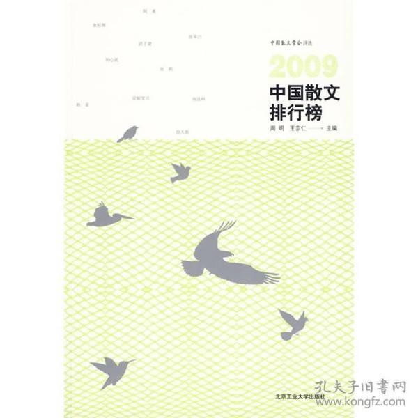 2009中国散文排行榜
