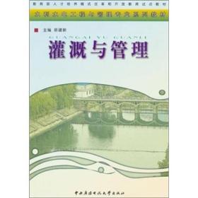 灌溉与管理