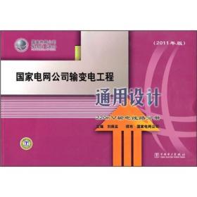 国家电网公司输变电工程通用设计:220kV输电线路分册(2011年版)