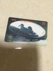 1995 T6 4-4 北京邮政电话磁卡