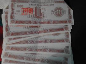 吉林省对外贸易投资公司地方企业债券1000元面值69张   缺角  97年