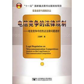 电信竞争的法律规制-电信竞争中的热点法律问题透析