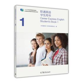 职通英语学生用书1