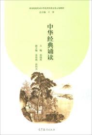 中华经典诵读/职业院校传承中华优秀传统文化示范教材