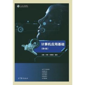 计算机应用基础(第4版)