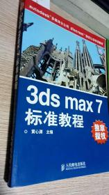 3ds max 7标准教程