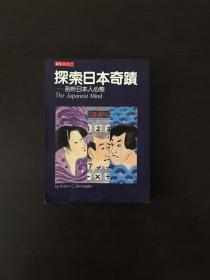 天下丛书 探索日本奇迹-剖析日本人心态
