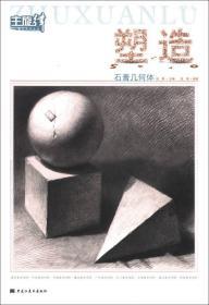 主旋律·美术系列丛书·塑造:石膏几何体