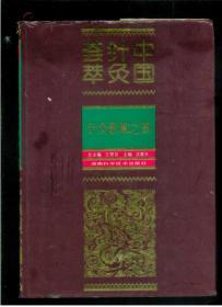 中国针灸荟萃~针灸歌赋之部(大16开精装有书衣)