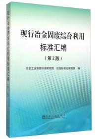 现行冶金固废综合利用标准汇编(第2版)