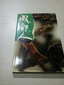 成都人(一版三印)