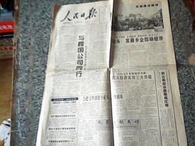人民日报 1999年1月10日  1-4版