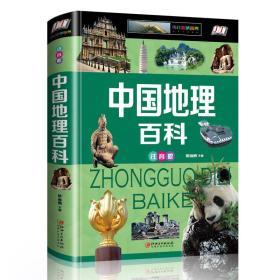 中国地理百科:注音版