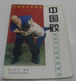 中国跤:迅速灵巧的克敌技法/纪富礼