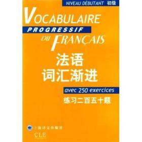 法语词汇渐进:练习250题