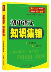 (社版)初中语文知识集锦