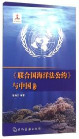 中国海洋:联合国海洋法公约 与中国