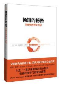 正版现货 畅销的秘密出版日期:2013-03印刷日期:2013-03印次:1/1