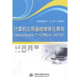 计算机应用基础情景化教程(Windows 7 + Office 2010)