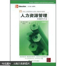 人力资源管理实践的方法 第4版 仅印6000册 孔网珍稀本