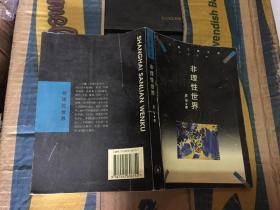 非理性世界(上海三联文库)93年1版98年2印6500册