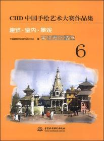 建筑·室内·景观手绘表现精选 6