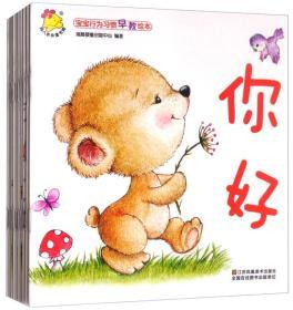 寶寶行為習慣早教繪本(全10冊)