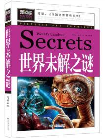 世界未解之谜(青少版新阅读)中小学课外阅读书籍三四五六年级课外读物