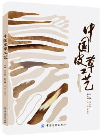9787518019175-ha-中国皮草工艺