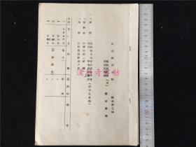 二战时满洲蒙古资料一份,自1942年8月至9月共35天从日本东京到民国蒙疆出差,进行牧野实态调查的行程表格实物。有出发时间及出发地点、住宿地点(有张家口、德化、平地泉、公会等),共2页4面,有印字3面。珍稀文献资料。