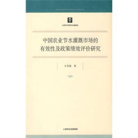 中国农业节水灌溉市场的有效性及政策绩效评价研究