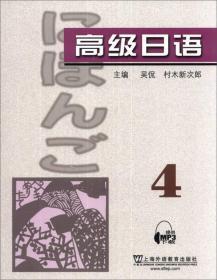高级日语(4)