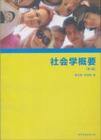 社会学概要第三3版蔡文辉李绍嵘世界图书出版社9787506286268