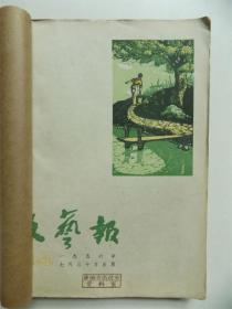 《文艺报》1956年14-24期合订本