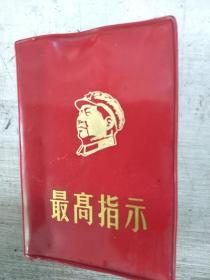 最高指示,封面有毛主席头像