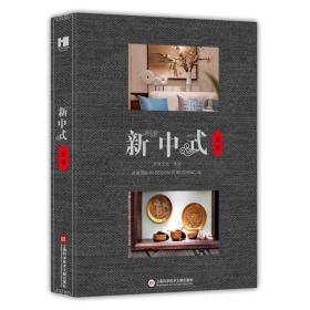新中式美学
