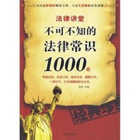 法律讲堂:不可不知的法律常识1000例
