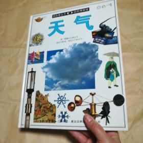 目击者丛书 自然博物馆:天气