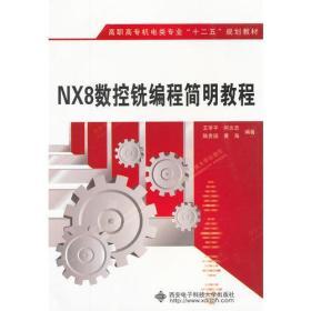 正版】NX8数控铣编程简明教程(高职)