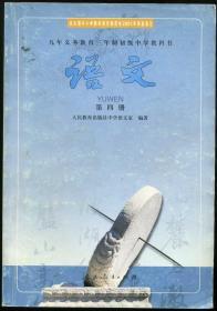 语文——第四册(九年义务教育三年制初级中学教科书)