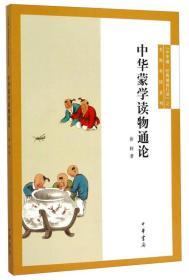 中华诵·经典诵读行动之名师对话系列--中华蒙学读物通论
