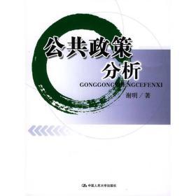正版二手公共政策分析谢明中国人民大学出版社9787300059099