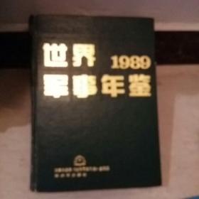 世界军事年鉴1989
