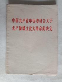 中国共产党中央委员会关于无产阶级文化大革命的决定(一九六六年八月八日通过)
