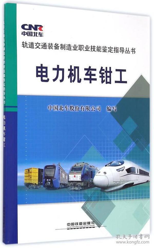 电力机车钳工/轨道交通装备制造业职业技能鉴定指导丛书