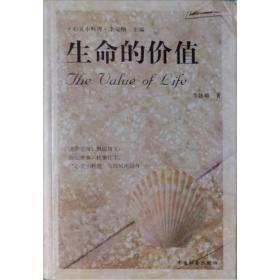 正版 生命的价值 李德顺 中国社会出版社