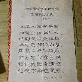 虢国民赠湖南物价函授分院首届毕业学员诗一首及虢国民手写诗《春风》一首